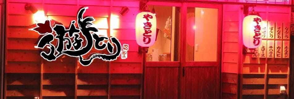 創作料理居酒屋|遊とり|新潟駅南口より徒歩7分